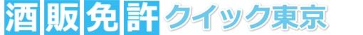 酒類販売業免許クイック東京